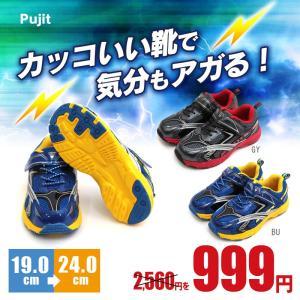 子供靴 プジット   ジュニア スニーカー PJ-J5030 通学 靴 男の子 子供 シューズ 子供靴 クッション性|nankyu