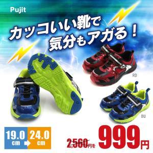 子供靴 プジット PJ-J5031 ジュニア スニーカー 通学 靴 男の子 子供 シューズ 子供靴 クッション性|nankyu