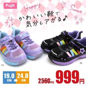 子供靴 プジット PJ-J6022 ジュニア スニーカー 通学 靴 女の子 子供 シューズ 子供靴 クッション性|nankyu