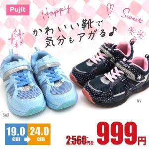 子供靴 プジット PJ-J6023 ジュニア スニーカー 通学 靴 女の子 子供 シューズ クッション性|nankyu