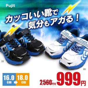 子供靴 プジット PJ-K7030 キッズ スニーカー 通学 靴 男の子 子供 シューズ  クッション性|nankyu