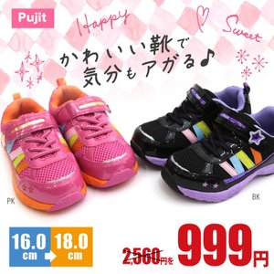 子供靴 安い プジット PJ-K7031 ジュニア スニーカー 通学 靴 女の子 子供 シューズ  クッション性 運動|nankyu