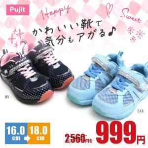 子供靴 プジット PJ-K7032 ジュニア スニーカー 通学 靴 女の子 子供 シューズ クッション性|nankyu
