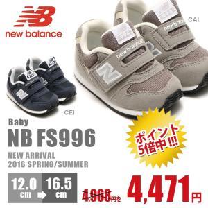 ニューバランス ベビー 定番 New Balance  NB FS996 CAI CEI ベビー スニーカー 赤ちゃん インファント子供 靴 シューズ 新色 最新作|nankyu