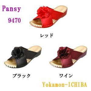 婦人スリッパ 室内履き【ルームパンジー婦人 9470】 Pansy 〜手編み〜|nankyu