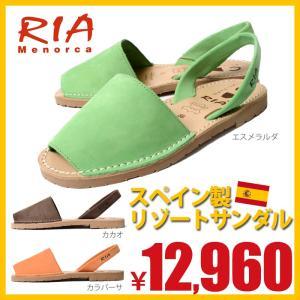 RIA Menorco リア メノルカ RA20002 スペイン製リゾートサンダル レディース アバルカ エスメラルダ カラバーサ カカオ 靴 シューズ|nankyu
