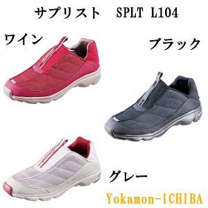 婦人靴 【サプリスト SPLT L104】月星・ムーンスター  横幅:3E (スリッポンタイプ)|nankyu