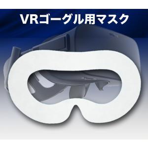 VR ゴーグル用 マスク VR体験用 目元用マスク 保護マスク 50枚セット