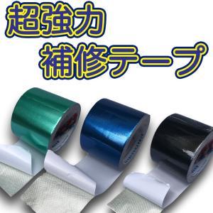 超強力 補修テープ 粘着 防水テープ テント トラックシート 土嚢 屋外 テープ幅8cm 長さ8m