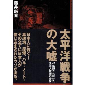 太平洋戦争の大嘘 藤井厳喜 (著)