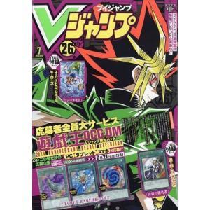 Vジャンプ 2019年7月号 集英社 ブイジャンプ 送料無料 即日発送