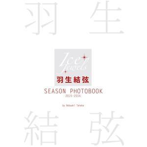 羽生結弦 SEASON PHOTOBOOK 2015-2016 (Ice Jewels特別編集) 即...
