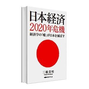 日本経済2020年危機 経済学の「嘘」が日本を滅ぼす 三橋貴明 新品
