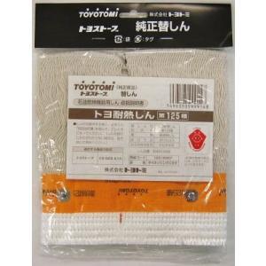 トヨトミ 耐熱芯第125種 3540189 12012807