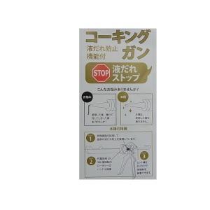 カクイ 液だれ防止機能付コーキングガン 白 CG-W