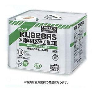 コニシ ボンド 床仕上げ材用接着剤 KU928R 10kg