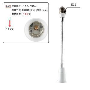 E26 延長アダプター E26→E26 E26延長ソケット 255mm延長 電球ソケット 角度可調 2個入 nano1