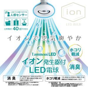 ドウシシャ イオン発生機 LED電球 40W相当 昼白色 人感センサー付 ION-40NHS 口金直径26mm nano1