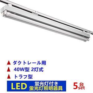 5台セツト ライティングレール照明器具2灯式トラフ型 ライティングバー照明器具 配線ダクトレール用 ...
