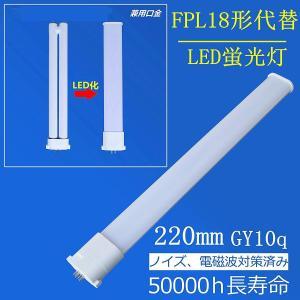 FPL形LEDコンパクト蛍光灯LED照明 18形 口金:GY10q-1-12 GY10q-15全部対応 電球色 3000K 800lm ビー nano1