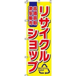 のぼり リサイクルショップ 0150030IN