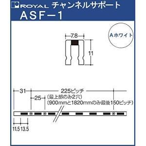 チャンネルサポート 棚柱 ロイヤル Aホワイト塗装 ASF-1-1500サイズ1500mm7.8×1...