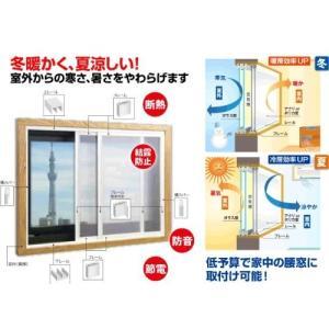 二重窓 エコな簡易内窓キット M ホワイト W1800xH900ミリ以内|nano1