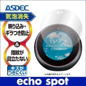 ASDEC アスデック Echo Spot フィルム エコースポット ノングレアフィルム3 ・防指紋...