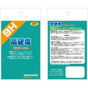 PET製フィルムなのに強化ガラス同等の硬度 9H高硬度光沢保護フィルム Xiaomi Mi 8 両面...