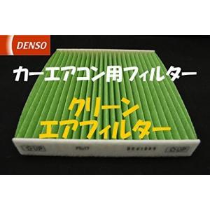 デンソー(DENSO)カーエアコン用フィルター クリーンエアフィルター DCC1009 (014535-0910)必ず車種別適合をご確認下さ nano1