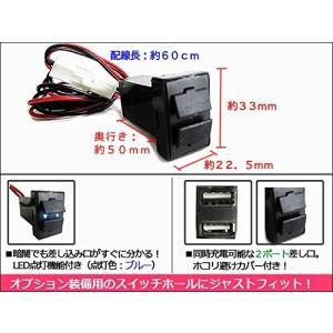カローラフィールダー/フィルダーハイブリット USB充電ポート増設キット 1個 USB2ポート トヨタAタイプ(33x22.5mm) LED|nano1