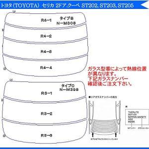 カット済みカーフィルム トヨタ TOYOTA セリカ 2ドア クーペ ST202 ST203 ST205 車種別 車種専用 ダークスモーク/|nano1