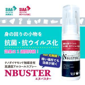【マスクの再利用に】アルコール消毒後に抗菌・抗ウイルス効果をプラス! ナノダイヤモンド含有アルコールスプレー N-Buster(エヌバスター)|nanodiamonds