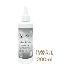 詰替用200ml ★超持続消臭・N-deo(エヌデオ)|nanodiamonds