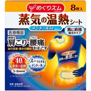 めぐりズム 蒸気の温熱シート 肌に直接貼るタイプ (爽快成分メントールin) 8枚