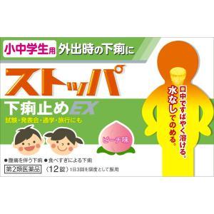 【第2類医薬品】小中学生用ストッパ下痢止めEX 12錠【お買い得商品】 nanohanadrg