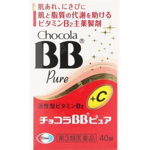 【第3類医薬品】チョコラBBピュア 40錠