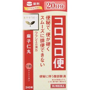 【第2類医薬品】麻子仁丸料エキス錠クラシエ 240錠|nanohanadrg