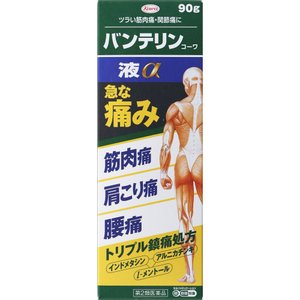【第2類医薬品】バンテリンコーワ液α 90g|nanohanadrg