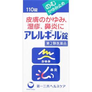 【第2類医薬品】アレルギール錠 110錠|nanohanadrg
