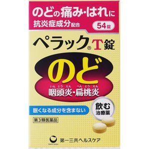 【第3類医薬品】ペラックT錠 54錠|nanohanadrg