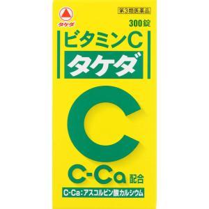 【第3類医薬品】ビタミンC「タケダ」 300錠