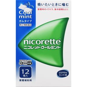 ●ニコレットクールミントはタバコをやめたいと望む人のための医薬品で,禁煙時のイライラ・集中困難などの...