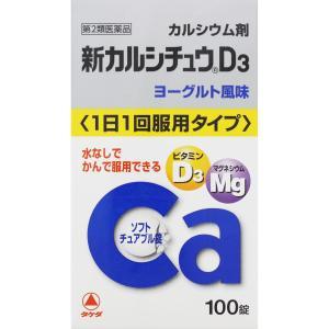 【第2類医薬品】新カルシチュウD3 100錠【お買い得品】|nanohanadrg