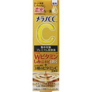 メラノCC 薬用しみ集中対策プレミアム美容液 20mL|nanohanadrg