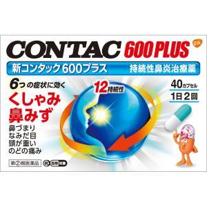 【第(2)類医薬品】新コンタック600プラス 40カプセル|nanohanadrg
