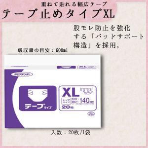 成人用 ネピアテンダー テープXL ヒップサイズ80〜140cm  介護 おむつ オムツ テープ止めタイプ20枚入り |nanohanakaigo