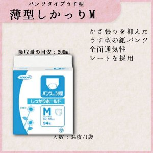 成人用 ネピアテンダー パンツタイプうす型 M:ウエスト60〜95cm 34枚入り 介護 オムツ おむつ|nanohanakaigo