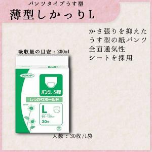 成人用 ネピアテンダー パンツタイプうす型 L:ウエスト85〜125cm 30枚入り 介護 オムツ おむつ|nanohanakaigo