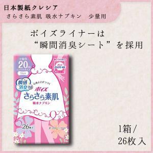 成人用 吸水ナプキン 少量用 20cc 26枚 羽なし 19cm ポイズ さらさら 吸水ライナー 無香料 1パック(26枚)尿漏れ 日本製紙クレシア|nanohanakaigo